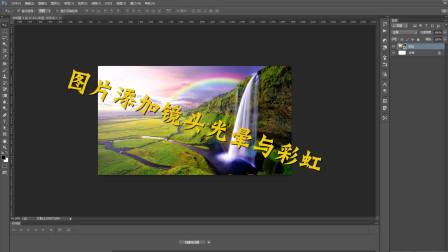 Photoshop制作图片镜头光晕与彩虹