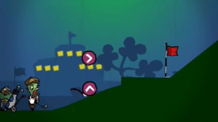 小僵尸喜欢上了高雅运动,打高尔夫!游戏