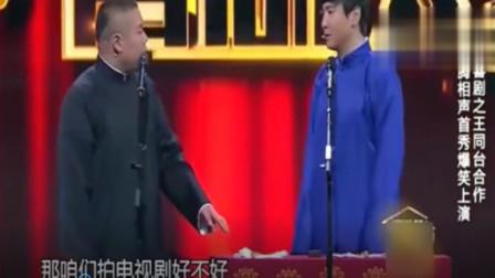 岳云鹏、沈腾喜剧之王同台合作,爆笑全场!
