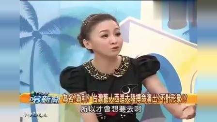 台湾艺人:为什么我们想看大陆节目,大陆的规格是我们没法比的!