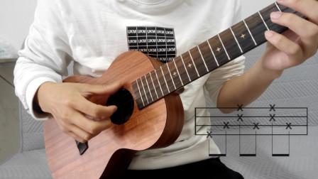 尤克里里节奏型(3拍子4 3 12 3 12)