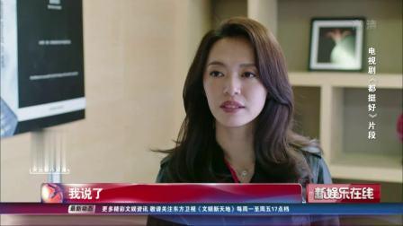 """姚晨:""""苏明玉""""是这样炼成的! SMG新娱乐在线 20190404 高清版"""