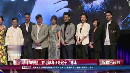 """动作加悬疑!香港银幕还是这个""""味儿"""" SMG新娱乐在线 20190404 高清版"""