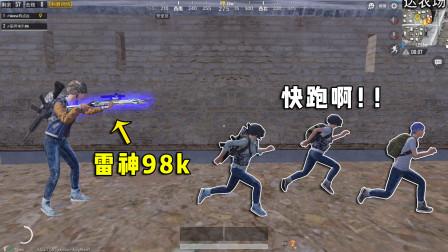 刺激战场:敢抢我空投?召唤雷神98k直接四杀灭队!比AWM还猛!