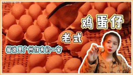 广州仅存的明火鸡蛋仔! 口感Q弹堪比乒乓球