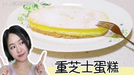 【奶酪重芝士蛋糕教程! 】