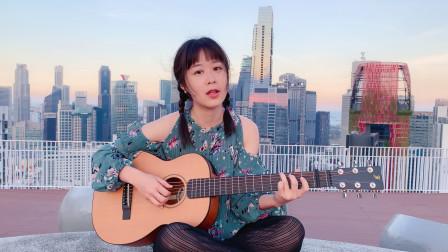 台北某个地方 陈绮贞 Nancy吉他弹唱翻唱