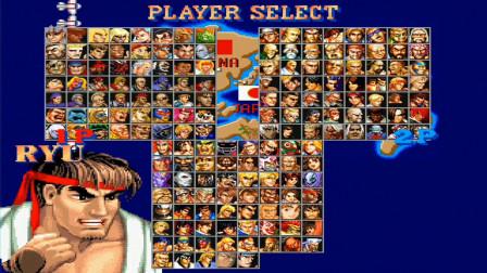 【小握解说】街机格斗游戏全明星173人《街头霸王2:世界战士》