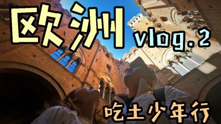 【vlog】你觉得花多少RMB才能在欧洲买买买?真实的数字让人泪流满面 | 欧洲行 #2