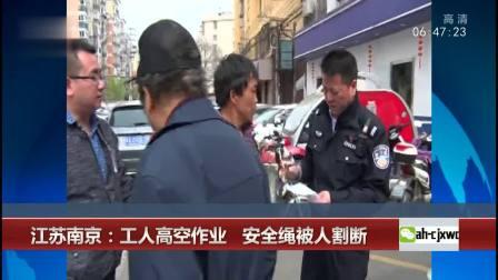 江苏南京:工人高空作业 安全绳被人割断