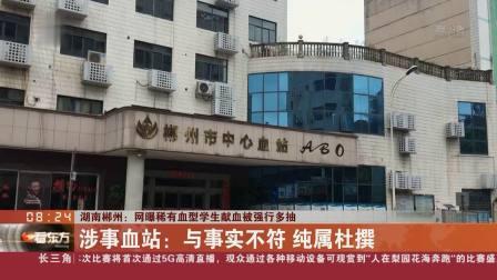 看东方 2019 湖南郴州:网曝稀有血型学生献血被强行多抽 涉事血站:与事实不符 纯属杜撰