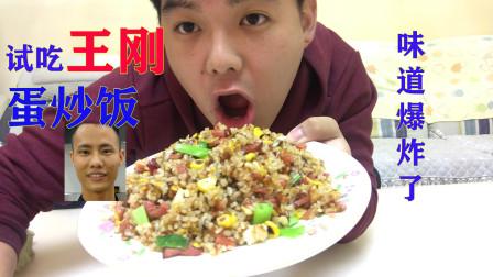 试吃试做,美食作家王刚《蛋炒饭》味道真的爆炸,一盘根本不够!
