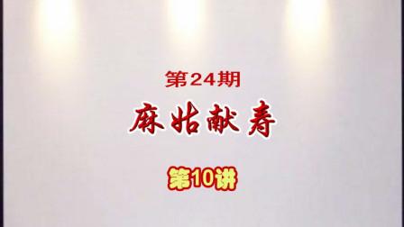 龙乃馨义务京剧教学【麻姑献寿】10