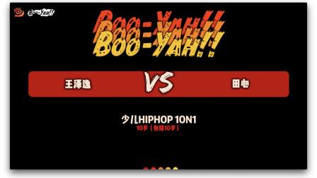 王泽逸 vs 田心|U-10 Kids Best8 @ BOO-YAH! ! CHINA 2019