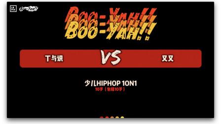丁与识 vs 又又|U-10 Kids Best8 @ BOO-YAH! ! CHINA 2019