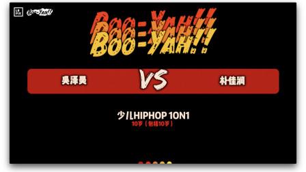 吴泽昊 vs 朴佳润|U-10 Kids Best8 @ BOO-YAH! ! CHINA 2019