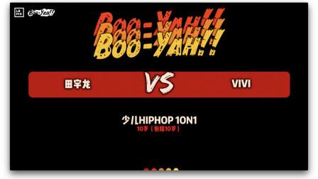 田宇龙 vs VIVI|U-10 Kids Best8 @ BOO-YAH! ! CHINA 2019