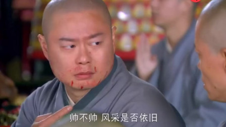 方丈要剃魏翔的胡子 魏翔:你自己咋不剃呢 你嘴上糊的是面条子啊