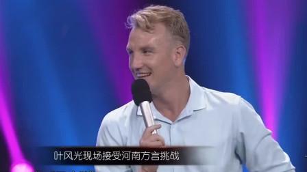 老外在中国:美国小伙河南话说得很溜,怎样的缘分让他爱上了中国?