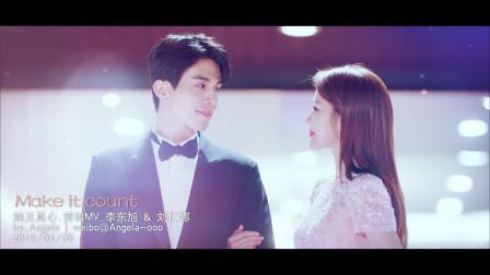 Angela.自制_触及真心.剪辑MV.Make it count_李栋旭&刘仁娜