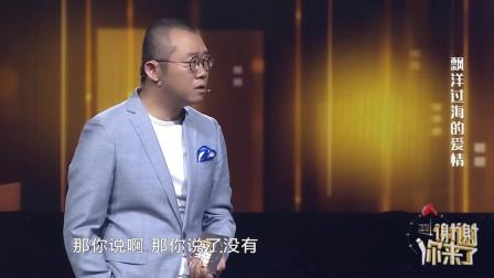 中国博士小伙娶美国漂亮妻子 美国妻子一登场 涂磊被她的美貌震惊