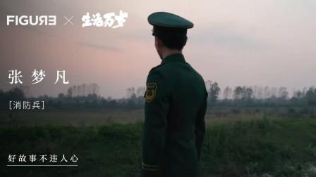 天津爆炸幸存消防员:我不想他们被遗忘