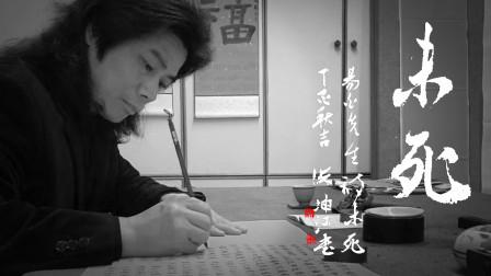 经典视频:洪坤江手书易白诗歌《未死》全国演讲比赛一等奖得主朗诵