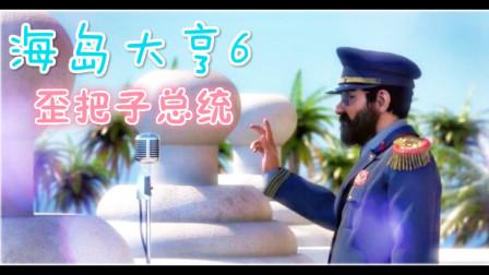 [海岛大亨6]歪把子总统海岛国土地06
