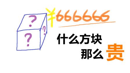【大橙子】什么方块竟然要66万一个!  虚无世界多模组多人生存#6