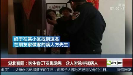 湖北襄阳:医生看CT发现隐患 众人紧急寻找病人