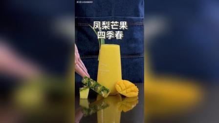 夏日清爽奶茶水果茶教程, 凤梨芒果四季春的做法, 超简单哦