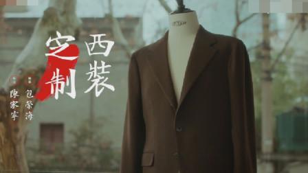 明明都是裁缝,他可以将西装最低卖到2万  优质短节目视频播放平台