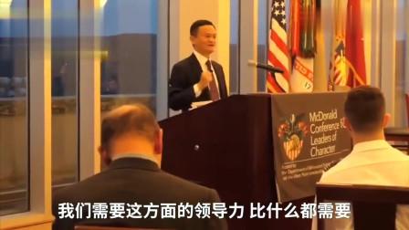 马云在西点军校演讲后,所有人全部起立鼓掌,专门上台感谢