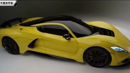 亨尼西毒液F5超级跑车,全球限量版,炫酷已经不能用来形容它了!