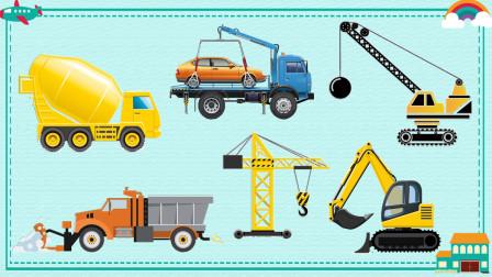 学习认识 搅拌车 小型挖掘机等工程汽车