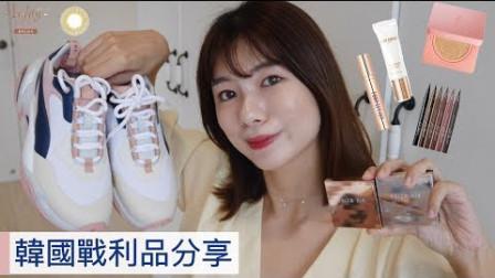 【安妞Alina】购物战利品分享💖PUMA泫雅款球鞋新色、CLIO腮紅打亮、隱眼、平價刷具