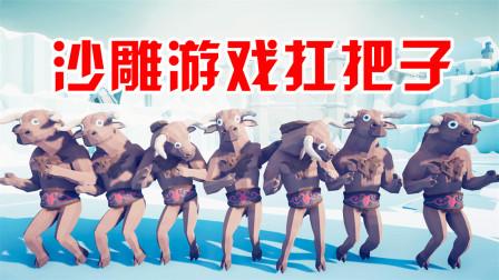 【爆笑裸男大混战】