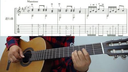 古典吉他教学 卡尔卡西古典吉他教程 A大调 第五课