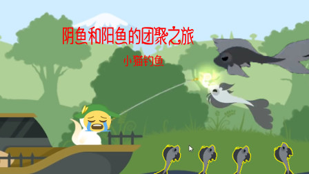 小猫钓鱼:阳鱼和阴鱼的爱情故事感动了我,我该怎样帮助它们呢?