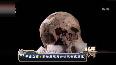 经典传奇之秦始皇陵旁尸骨生前怎么还遭受非人的折磨