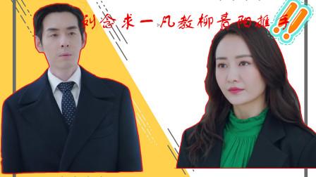《推手》速看17集,刘念再次利用青阳,与一凡矛盾升级
