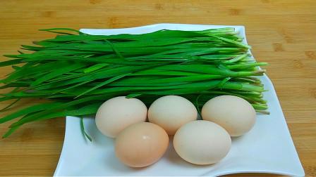 韭菜鸡蛋别只包饺子了,教你一个想不到的做法,比饺子包子还好吃