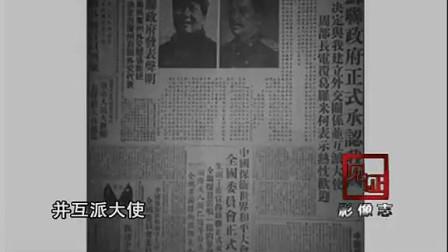 国产纪录片-见证影像志-丑年记忆_己丑1949年_高清