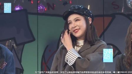 SNH48剧场公演 190406