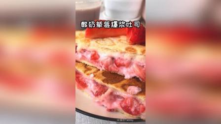 酸奶草莓爆浆吐司+紫薯豆浆
