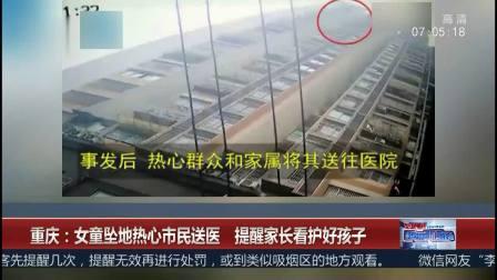 重庆:女童坠地热心市民送医 提醒家长看护好孩子
