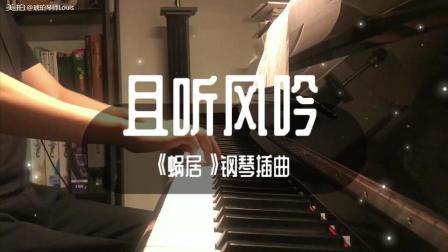 《且听风吟》电视剧《蜗居》钢琴插曲