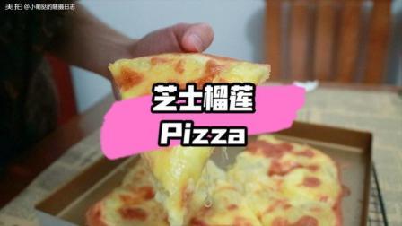 烘焙日记 | 20180327芝士榴莲pizza