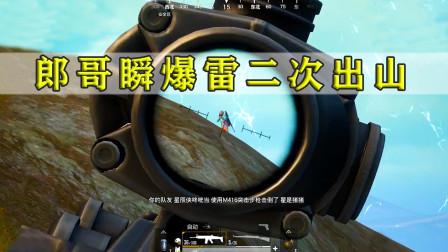 刺激战场:郎哥瞬爆雷炸死全服NO.2,饺子秒杀全服NO.1!