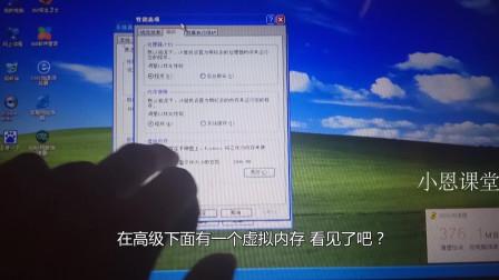 电脑设置xp系统虚拟内存的设置方法,简单搞定设置方法。